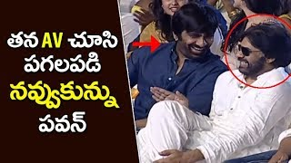Pawan Kalyan Funny Reaction on his AV Video | Nela Ticket Audio Launch | Raviteja