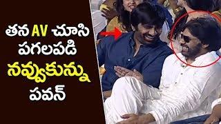 Pawan Kalyan Funny Reaction on his AV Video | Nela Ticket Audio Launch | Raviteja