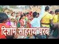 दिशोम सोहराय परब ll सरी सोहराय ll Santhali traditional dance