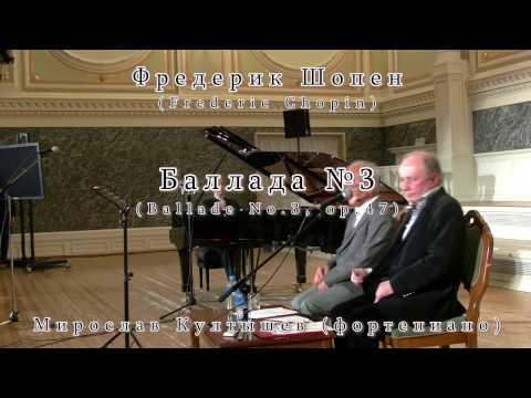 Шопен Фредерик - Баллады для фортепиано