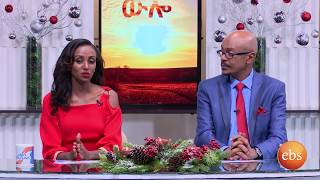 Sunday with EBS:  Willo / ውሎ