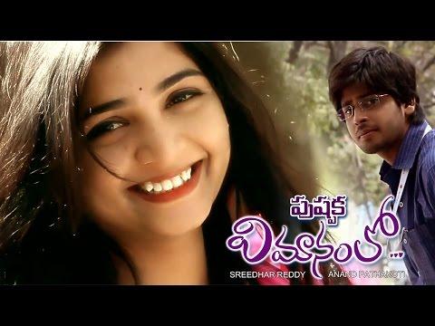 Puri idea no 5 - Pushpaka Vimanamlo - New Telugu Short Film 2015