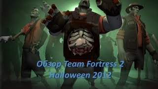 Обзор Team Fortress 2 Halloween 2012