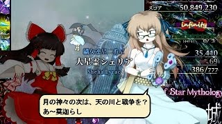 東方魔宝城 ~ Book of Star Mythology., Stage3 Boss (Lunatic)