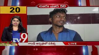 Ooru Vada 50 || Speed News || 18-01-2019