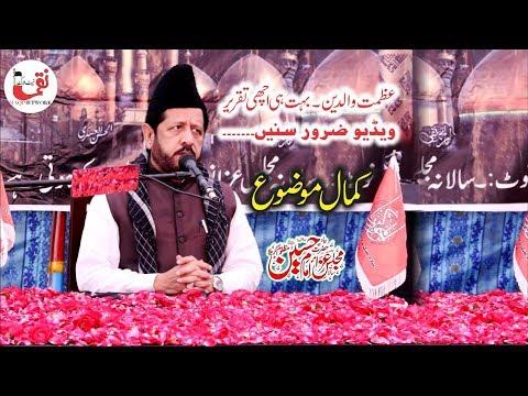 Allama Syed Zameer Hussain Naqvi 1 November 2019 Yadgar Majlis Ratta Bajwa Gujranwala