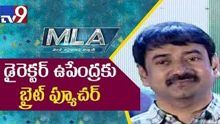 Bhimaneni Srinivasa Rao speech @ MLA Audio Launch || Kalyan Ram
