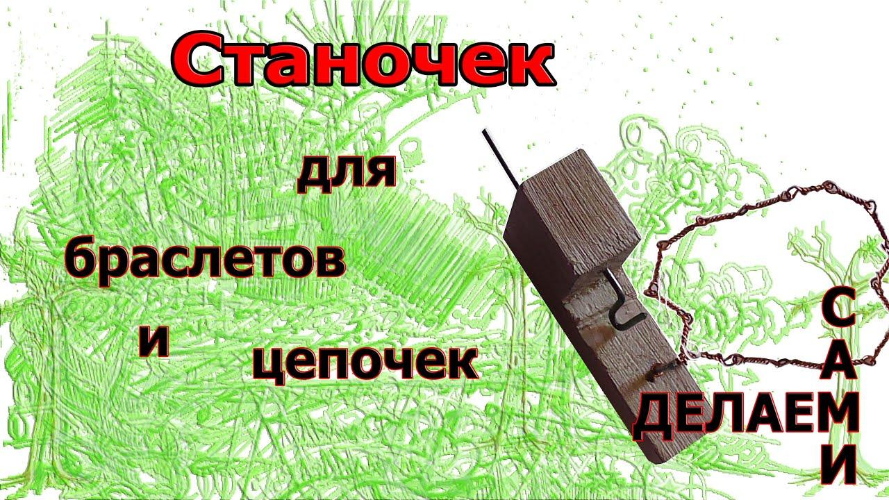 Как сделать станок для плетения цепочек из проволоки своими руками 78