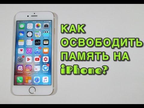 КАК ЛЕГКО ОЧИСТИТЬ ПАМЯТЬ НА IPHONE? (Без компьютера)