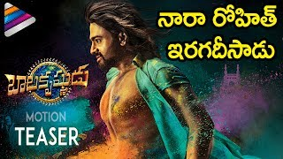 Nara Rohit's BALAKRISHNUDU Movie First Look Teaser | #Balakrishnudu Motion Teaser | Telugu Filmnagar