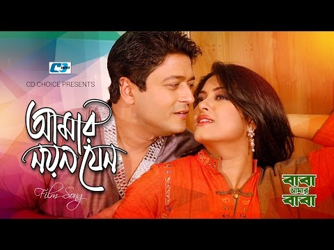 Amar Noyon Jeno | S I Tutul | Anima | Mousumi | Ferdous | Bangla Movie Song | FULL HD thumbnail