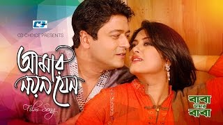 Amar Noyon Jeno | S I Tutul | Anima | Mousumi | Ferdous | Bangla Movie Song | FULL HD