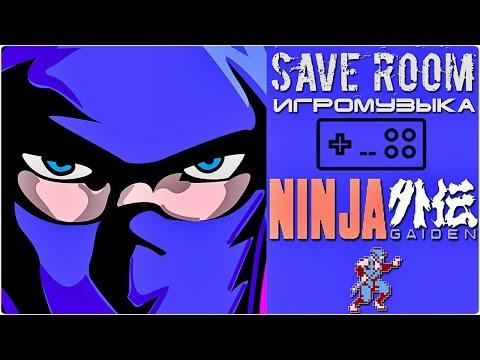 Игромузыка - Ninja Gaiden