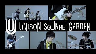 Unison Square Garden シュガーソングとビターステップ ショートver