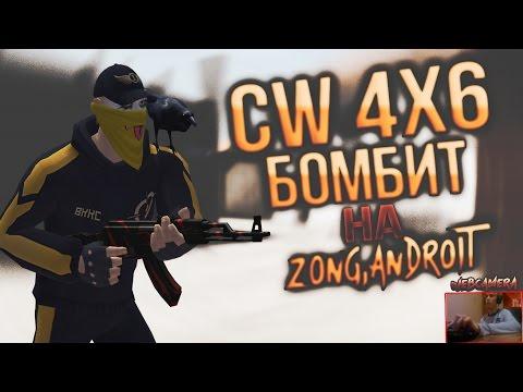 CW 4x6 БОМБИТ НА ЗОНГА С АНДРОИТОМ 18+