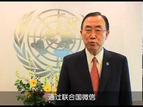 UN Secretary-General Ban Ki-moon launches UN WeChat account