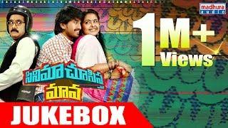 download lagu Cinema Chupistha Maava Movie  Jukebox  Raj Tarun gratis