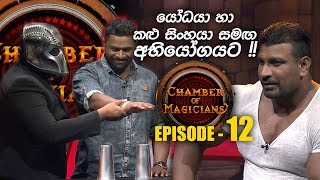 Chamber of Magicians - Episode 12 - (2019-07-27) | ITN