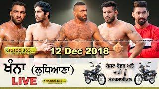 🔴 [Live] Khanna (Ludhiana) Kabaddi Tournament 12 Dec 2018