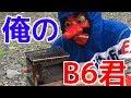 【ソロキャン】ダイソーキャンプ用品(炭)を笑'sB-6君でつかってみた!