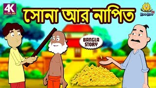 সোনা আর নাপিত - Rupkothar Golpo | Bangla Cartoon | Bengali Fairy Tales | Koo Koo TV Bengali