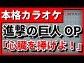 【フル歌詞付カラオケ】心臓を捧げよ!【進撃の巨人OP】(Linked Horizon)【野田工房cover】 thumbnail
