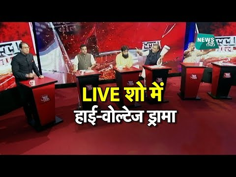 अंजना के LIVE शो में भाषा की मर्यादा छोड़कर 'नौटंकी' क्यों करने लगे नेता?   BIG STORY   NewsTak