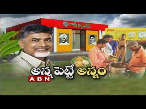 CM Chandrababu Naidu Speaks To Public Over Anna Canteens | Vijayawada | ABN Telugu