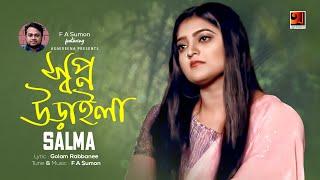 Shopno Uraila | F A Sumon Feat  Salma | New Bangla Song 2018 | Lyrical Video | ☢☢ EXCLUSIVE ☢☢