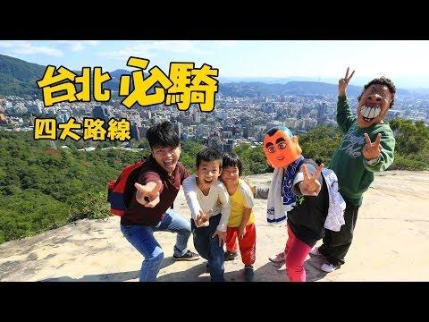 【10萬點閱 捐10萬公益 #4】騎單車遊台北。必玩四大路線!! (蔡阿嘎X水離子)