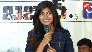 Meena Bazaar Telugu Movie Press Meet  | Latest Telugu Movie 2017