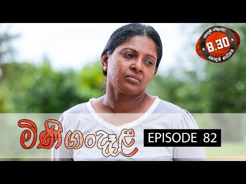 Minigandela | Episode 82 | Sirasa TV 02nd October 2018 [HD]