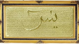 Surah Yaseen - Beautiful Recitation and Visualization of The Holy Quran Heart Touching Voice