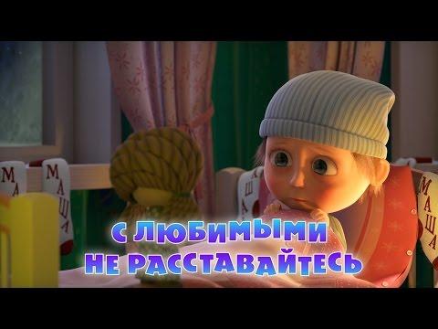 Маша и Медведь - С любимыми не расставайтесь (Трейлер 2) Скоро новая серия!