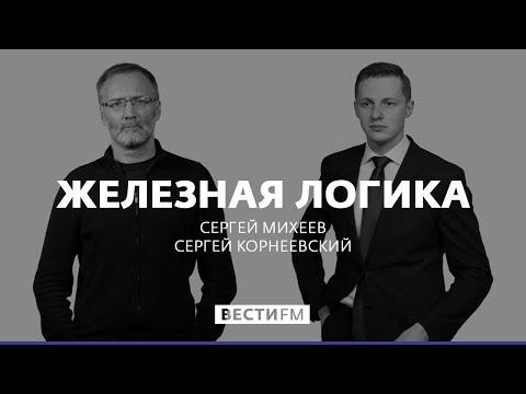 """Бандит вынул нож, а мы ему говорим о """"легитимности"""" * Железная логика с Сергеем Михеевым (10.08.18)"""