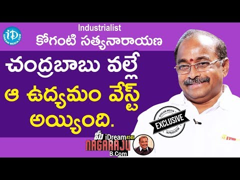 Industrialist Koganti Satyanarayana Exclusive Interview || మీ iDream Nagaraju B.Com #245