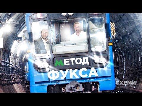 Метод Фукса: як викачати мільярд від київського метро ||«СХЕМИ» №162