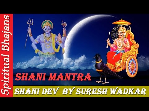 Lord Shani Dev Maha Mantra By Suresh Wadkar