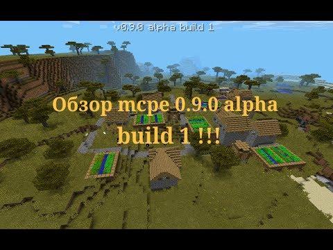 Обзор долгожданного mcpe 0.9.0 build 1!!!!!!