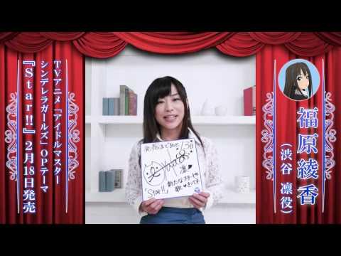 福原綾香(渋谷凛役)「Star!!」コメント【TVアニメ「アイドルマスター シンデレラガールズ」OPテーマ】
