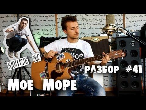 Видеоурок Noize MC - Моё море - видео