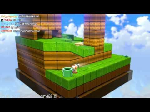 【魯蛋】WiiU-瑪利歐3D樂園 第一回 (part2)
