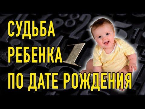 Детская нумерология предназначения