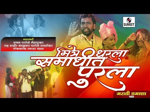 Mitra Dharala Samadhit Purala video
