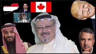 Saudi Arabia's Vision 2030 Is Finished | Jamal Khashoggi