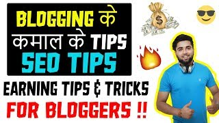 Blogging के कमाल के TIPS | Rank Your Website 😍 SEO OR EARNING TIPS & TRICKS - 2019