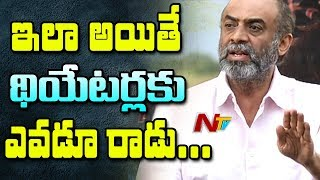 Suresh Babu Controversial Press Meet || Fires on Producers