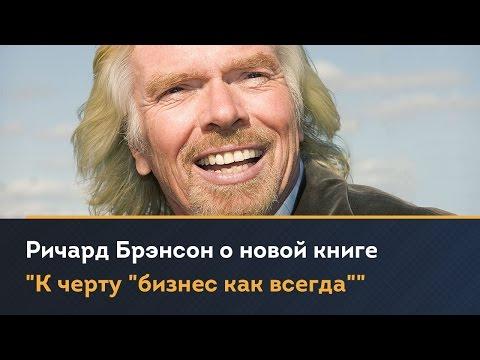 """Ричард Брэнсон о новой книге """"К черту """"бизнес как всегда"""""""""""
