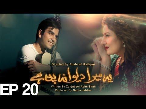 Yeh Mera Deewanapan Hai - Episode 20 | ATV - Best Pakistani Dramas