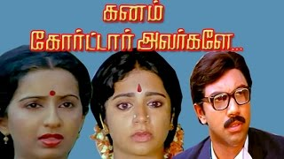 Ganam Courtar Avargale | Sathyaraj, Ambika, Manivanan | Tamil Full Movie HD